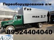 Удлинить Газон Камаз Газ 3309 Газ 3307 Удлинение