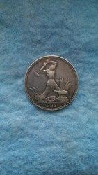Продам Монету 1925 года.